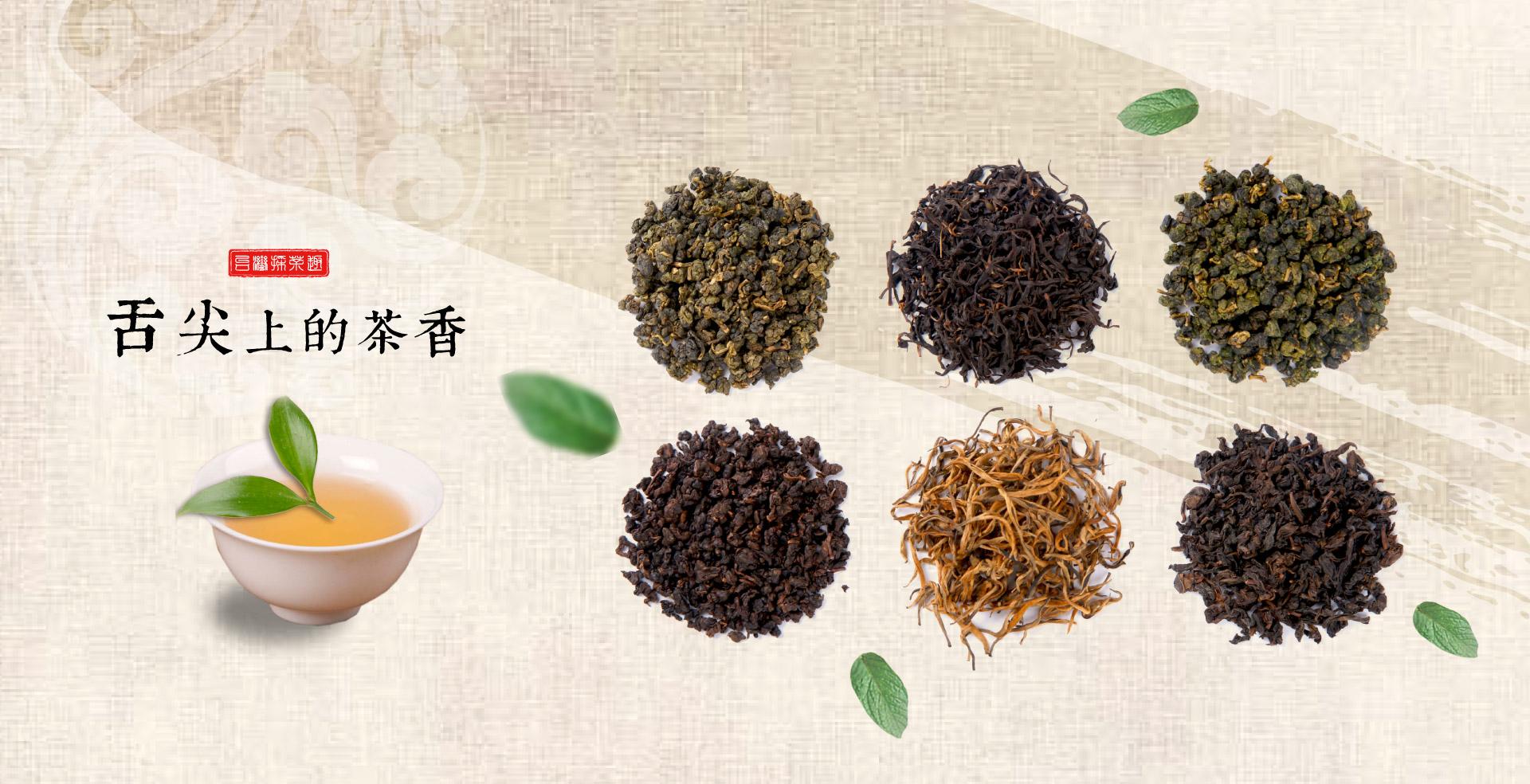 台灣採茶趣 Tea4U